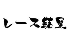 2014スプリンターズステークス回顧