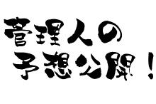 2014 スプリンターズステークスGⅠ予想