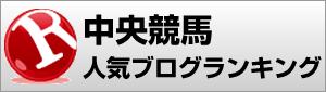 中央競馬 - 人気ブログランキング